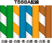 T568A_haisen.jpg