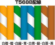 T568B_haisen.jpg