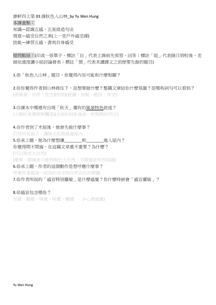 k4-1-3秋色入山林_by Yu Wen Hung_01.jpg