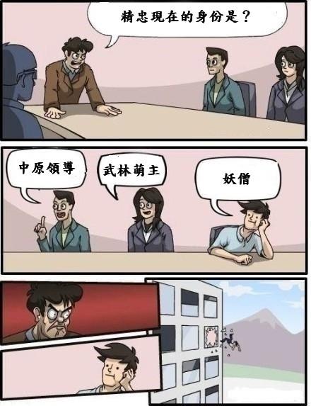 惡搞漫畫_俏如來-1