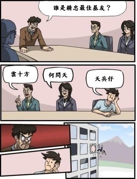 惡搞漫畫_俏如來-2
