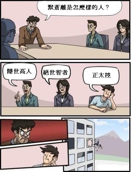 惡搞漫畫_默蒼離-1