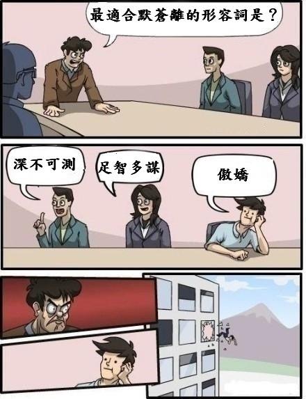 惡搞漫畫_默蒼離-2