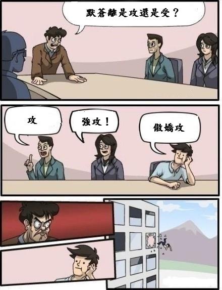 惡搞漫畫_默蒼離-3