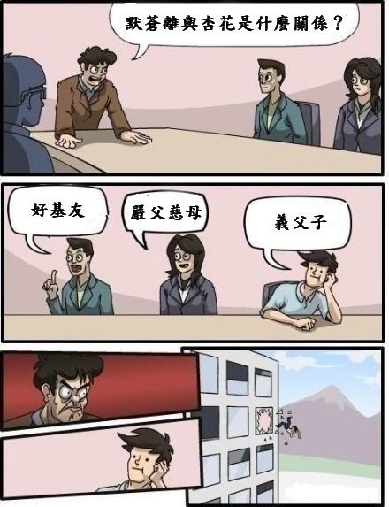 惡搞漫畫_默蒼離-4