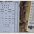 小學課表(現在氣溫4度).jpg