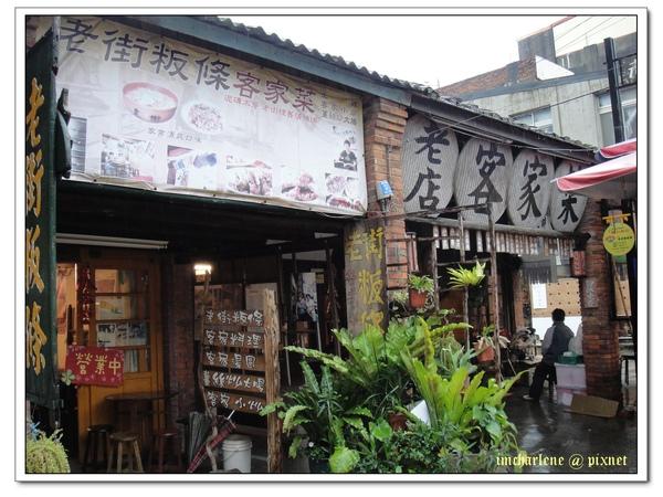 北埔老街客家菜店.jpg