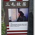 造訪三毛故居.jpg