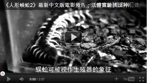 《人形蜈蚣2》最新中文版電影預告;活體實驗挑逗神經極限│The Human Centipede II trailer-movietown