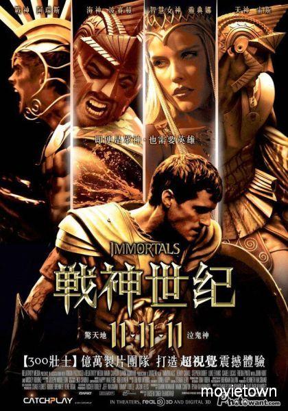 movietown影城 戰神世紀3D海報Immortals Poster01.jpg