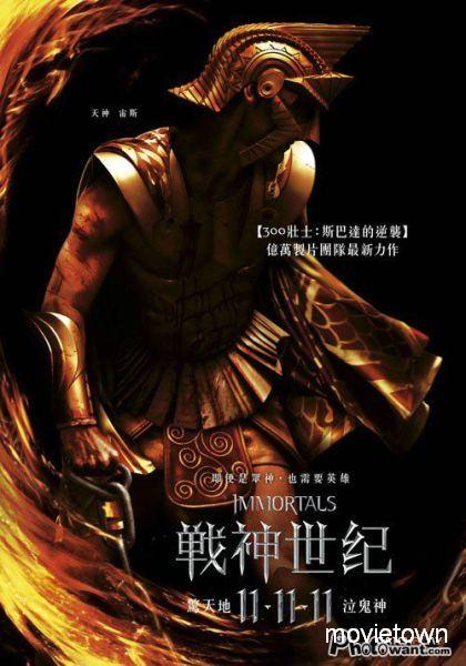 movietown影城 戰神世紀3D海報Immortals Poster09.jpg