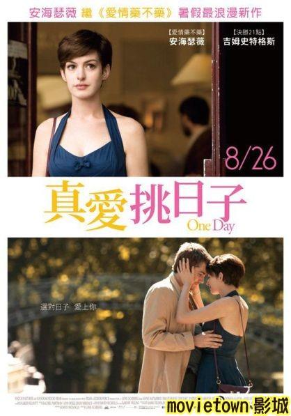 movietown影城 真愛挑日子海報One Day Poster00 (複製).jpg