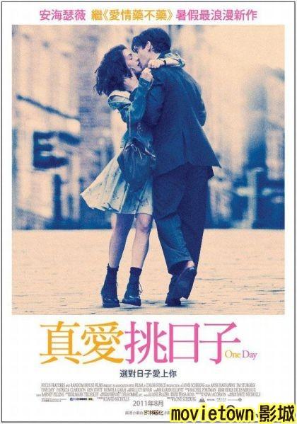 movietown影城 真愛挑日子海報One Day Poster01 (複製).jpg