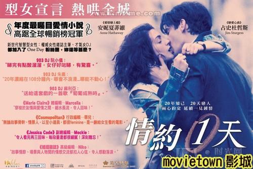 movietown影城 真愛挑日子海報One Day Poster0 (複製).jpg