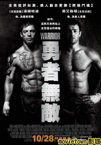 movietown影城-勇者無敵海報Warrior Poster00 (複製).jpg