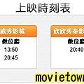 movietown影城-勇者無敵 上映時刻表Warrior (複製).jpg