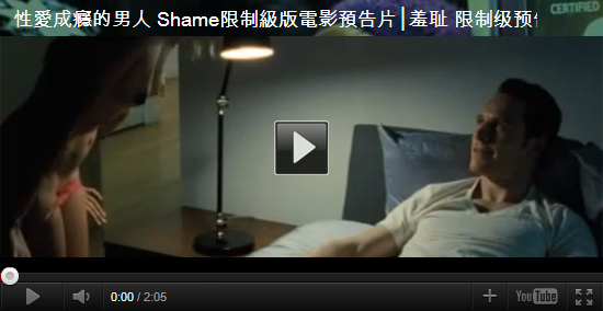性愛成癮的男人 Shame限制級版電影預告片│羞耻 限制级预告片-movietown.jpg