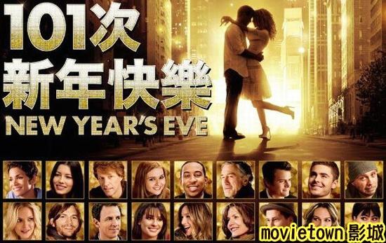 movietown影城101次新年快樂海報New Year's Eve Poster00新.jpg