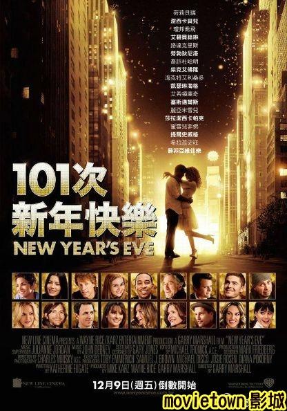 movietown影城101次新年快樂海報New Year's Eve Poster0新.jpg