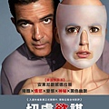 movietown影城 切膚慾謀海報The Skin I Live In Poster0新.jpg