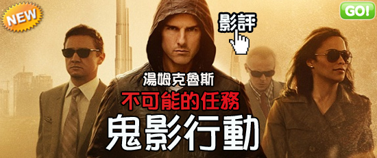 movietown影城 不可能的任務4鬼影行動海報Mission Impossible - Ghost Protocol Poster0.jpg