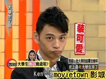 movietown影城戀愛恐慌症演員│恋爱恐慌症演员3阿ken大學生了沒新.jpg