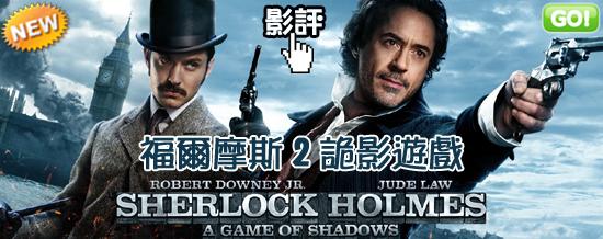 movietown影城福爾摩斯2 詭影遊戲海報Sherlock Holmes A Game of Shadows poster.jpg