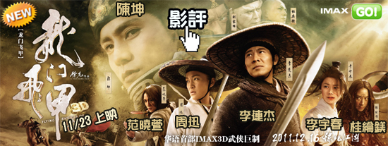movietown影城龍門飛甲海報The Flying Swords of Dragon Gate Poster.jpg