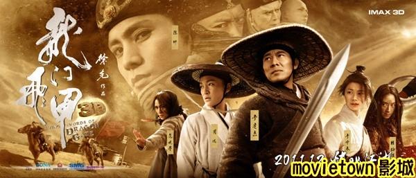 龍門飛甲海報│龙门飞甲海报The Flying Swords of Dragon Gate Poster2新.jpg