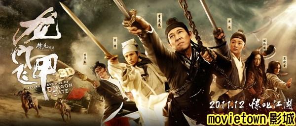 龍門飛甲海報│龙门飞甲海报The Flying Swords of Dragon Gate Poster3新.jpg