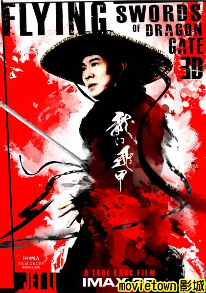 龍門飛甲海報│龙门飞甲海报The Flying Swords of Dragon Gate Poster4新.jpg