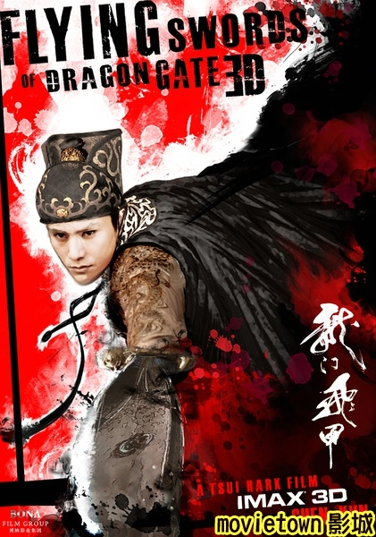 龍門飛甲海報│龙门飞甲海报The Flying Swords of Dragon Gate Poster6新.jpg