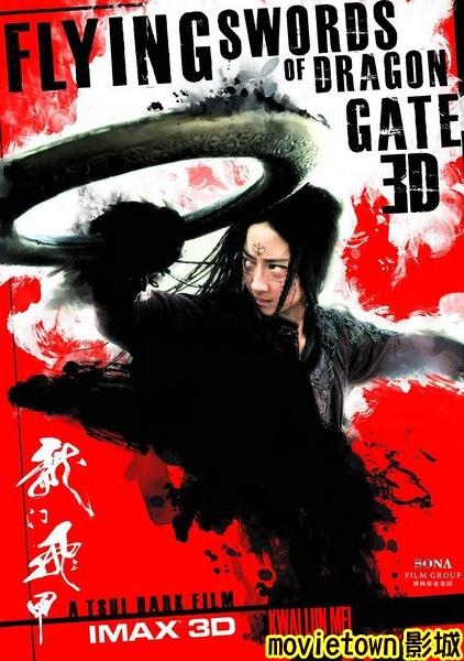 龍門飛甲海報│龙门飞甲海报The Flying Swords of Dragon Gate Poster7新.jpg