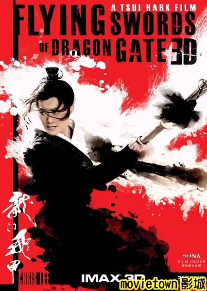 龍門飛甲海報│龙门飞甲海报The Flying Swords of Dragon Gate Poster8新.jpg