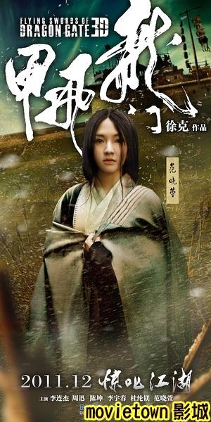 龍門飛甲海報│龙门飞甲海报The Flying Swords of Dragon Gate Poster9新.jpg