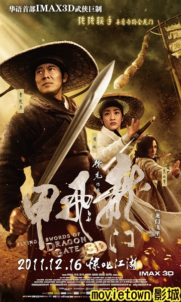 龍門飛甲海報│龙门飞甲海报The Flying Swords of Dragon Gate Poster91新.jpg