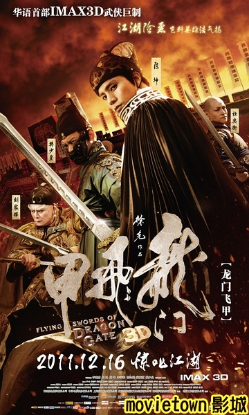 龍門飛甲海報│龙门飞甲海报The Flying Swords of Dragon Gate Poster92新.jpg