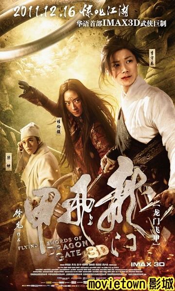 龍門飛甲海報│龙门飞甲海报The Flying Swords of Dragon Gate Poster93新.jpg