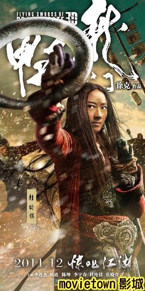 龍門飛甲海報│龙门飞甲海报The Flying Swords of Dragon Gate Poster95新.jpg