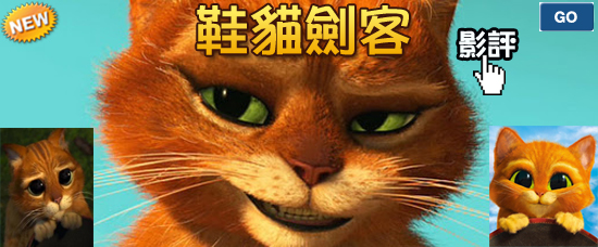 movietown影城鞋貓劍客海報Puss In Boots Poster.jpg
