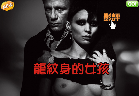 movietown影城美版龍紋身的女孩海報THE GIRL WITH DRAGON TATTOO Poster0.jpg
