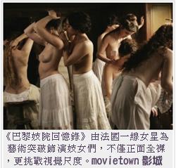 限制級 巴黎妓院回憶錄影評(評價觀後感)巴黎妓院回憶錄是部關於性愛和裸體的電影-movietown影城 妓院回忆影评妓院里的回忆影评L'apollonide évaluerHouse of Pleasures Review1-.jpg