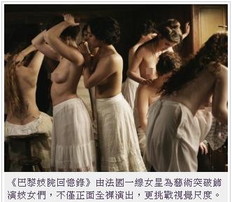 限制級 巴黎妓院回憶錄影評(評價觀後感)巴黎妓院回憶錄是部關於性愛和裸體的電影-movietown影城 妓院回忆影评妓院里的回忆影评L'apollonide évaluerHouse of Pleasures Review1.jpg