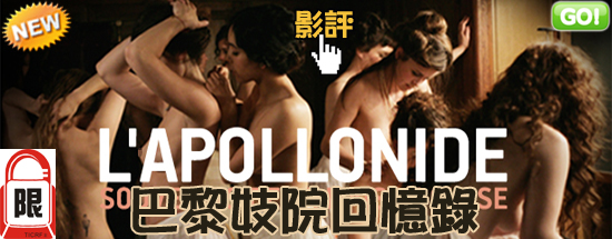 movietown影城巴黎妓院回憶錄海報House of Pleasures Poster妓院里的回忆海报L'apollonide Affiche0.jpg