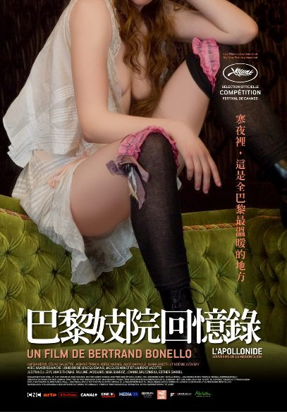 movietown影城巴黎妓院回憶錄海報House of Pleasures Poster妓院里的回忆海报L'apollonide Affiche3.jpg