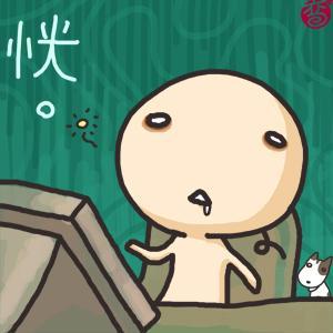 愛的麵包魂│爱的面包魂4胡家瑋彎彎可愛圖片胡家玮弯弯可爱图片3.jpg