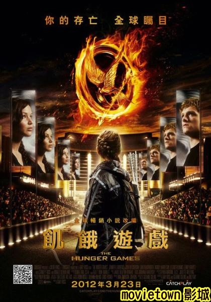 飢餓遊戲海報│饥饿游戏海报The Hunger Games Poster0新