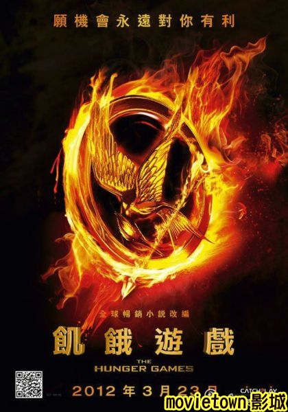 飢餓遊戲海報│饥饿游戏海报The Hunger Games Poster3-新