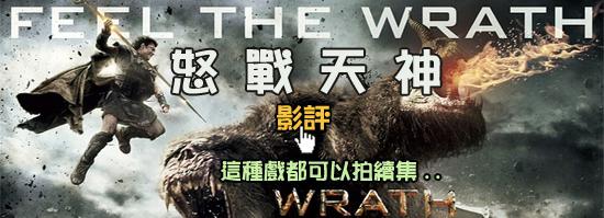 0超世紀封神榜2怒戰天神影評(評價)IMAX3D效果不錯,但爛電影的續集果然還是爛!狂.神.魔戰線上影評诸神之怒qvod影评Wrath of the Titans Review-movietown影城