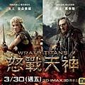 超世紀封神榜2怒戰天神海報│狂.神.魔戰海報│诸神之怒海报Wrath of the Titans Poster1新